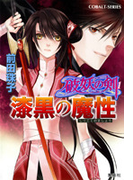 破妖の剣 (コバルト文庫) 全40巻完結セット(コバルト文庫)