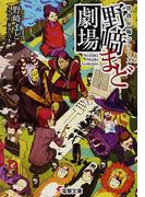 独創短編シリーズ 野﨑まど劇場 (電撃文庫) 2巻セット(電撃文庫)