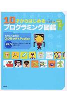 10才からはじめるプログラミング図鑑 たのしくまなぶスクラッチ&Python超入門