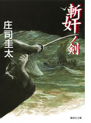 【全1-3セット】斬奸ノ剣(集英社文庫)
