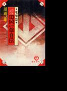 【全1-3セット】田岡一雄自伝(徳間文庫)