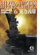 【6-10セット】紺碧の艦隊