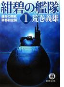 【全1-10セット】紺碧の艦隊