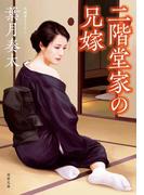 【全1-3セット】二階堂家の兄嫁(双葉文庫)