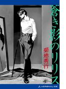 【1-5セット】蒼き影のリリス