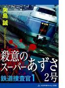 【全1-3セット】鉄道捜査官