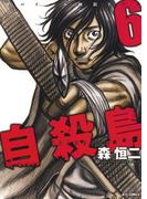 【6-10セット】自殺島(ヤングアニマル)