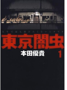 【全1-7セット】東京闇虫(ジェッツコミックス)