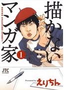 【1-5セット】描かないマンガ家(ヤングアニマル)