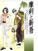摩利と新吾(1)(白泉社文庫)