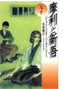 摩利と新吾(2)(白泉社文庫)