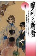 摩利と新吾(3)(白泉社文庫)
