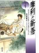 摩利と新吾(4)(白泉社文庫)