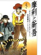 摩利と新吾(5)(白泉社文庫)