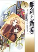 摩利と新吾(6)(白泉社文庫)