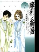 摩利と新吾(7)(白泉社文庫)