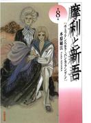 摩利と新吾(8)(白泉社文庫)