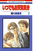 いつでもお天気気分(2)(花とゆめコミックス)