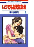 いつでもお天気気分(3)(花とゆめコミックス)