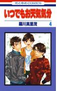 いつでもお天気気分(4)(花とゆめコミックス)