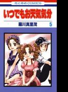 いつでもお天気気分(5)(花とゆめコミックス)