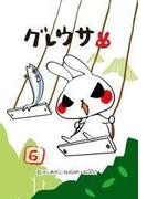 【6-10セット】グレウサ