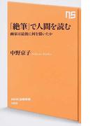 「絶筆」で人間を読む 画家は最後に何を描いたか (NHK出版新書)(生活人新書)