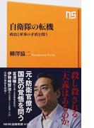 自衛隊の転機 政治と軍事の矛盾を問う (NHK出版新書)(生活人新書)