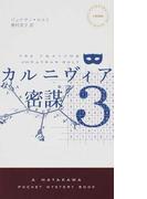 カルニヴィア 3 密謀 (HAYAKAWA POCKET MYSTERY BOOKS)(ハヤカワ・ポケット・ミステリ・ブックス)
