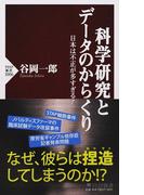 科学研究とデータのからくり 日本は不正が多すぎる! (PHP新書)(PHP新書)