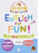 英検合格!ENGLISH for FUN!小学生の準2級テキスト&問題集 CDでリスニング対策もOK!