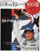 日本の名レース100選 072 '05 F1日本GP (サンエイムック AUTO SPORT Archives)(サンエイムック)