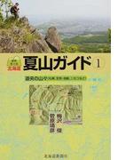 北海道夏山ガイド 最新第4版 1 道央の山々