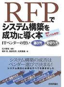 RFPでシステム構築を成功に導く本―ITベンダーの賢い選び方 見切り方