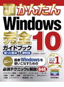 今すぐ使えるかんたん Windows 10 完全ガイドブック 困った解決&便利技(今すぐ使えるかんたん)