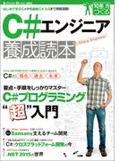 C#エンジニア養成読本