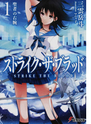 ストライク・ザ・ブラッド (電撃文庫) 17巻セット(電撃文庫)