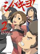 シバキヨ!2(メディアワークス文庫)