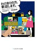 わけありの方、歓迎します。 斎藤さん家の五ツ星アパート(メディアワークス文庫)