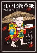 江戸化物草紙(角川ソフィア文庫)