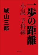 一歩の距離 小説 予科練(角川文庫)