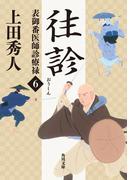 表御番医師診療禄6 往診(角川文庫)