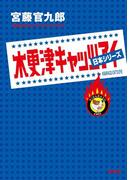木更津キャッツアイ 日本シリーズ(角川文庫)