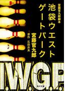 宮藤官九郎脚本 池袋ウエストゲートパーク(角川文庫)