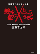 宮藤官九郎シナリオ集 おやゆび姫/占っちゃうぞ(角川書店単行本)