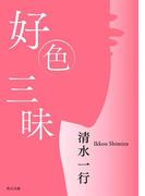 好色三昧(角川文庫)