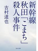 【期間限定価格】新幹線秋田「こまち」殺人事件(角川文庫)