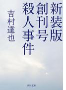 【期間限定価格】新装版 創刊号殺人事件(角川文庫)
