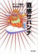 【期間限定価格】直感サバンナ(角川文庫)