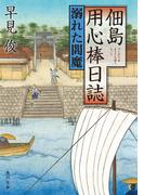 【期間限定価格】佃島用心棒日誌 溺れた閻魔(角川文庫)